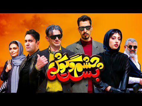 Cheshm O Goosh Baste -  Full movie ( فیلم سینمایی چشم و گوش بسته )