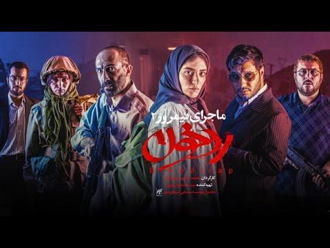 Majeraye Nimrooz 2 - Full Movie (  فیلم سینمایی ماجرای نیمروز 2 )