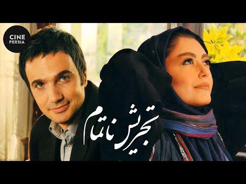 Film Irani Tajrish Natamam | فیلم ایرانی تجریش ناتمام