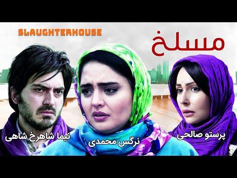 Maslakh full movie / فیلم سینمایی مسلخ