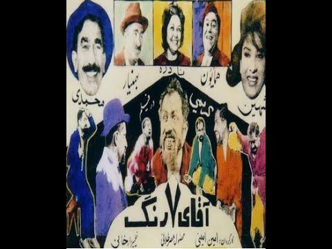 Aghaye haft rang l فیلم ایران قدیم آقای هفت رنگ