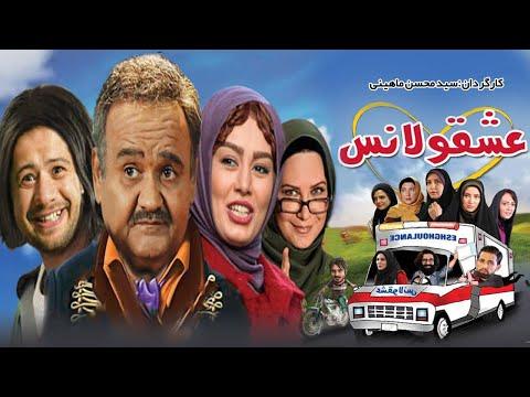 Film Irani Eshghoolanse | فیلم ایرانی عشقولانس