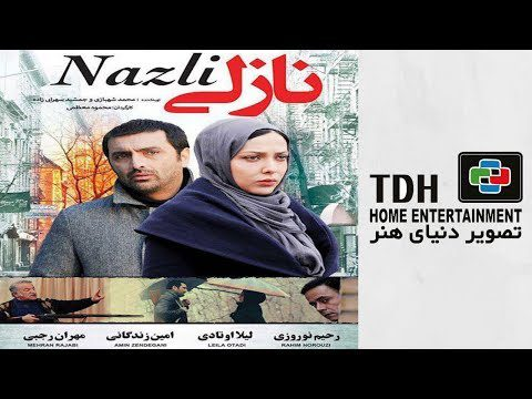 Film Nazli - kamel / فیلم جدید نازلی