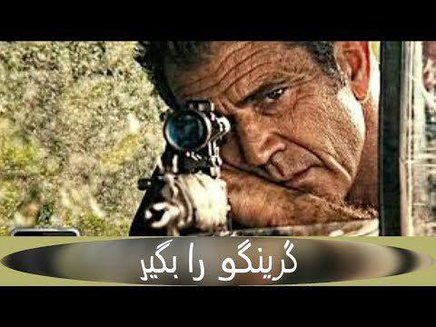 فیلم گرینگو را بگیردوبله فارسی
