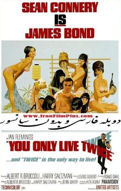 فیلم دوبله جیمز باند: فقط دو بار زندگی میکنید 1967 You Only Live Twice