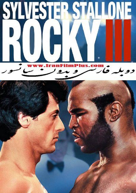 فیلم دوبله: راکی 3 (1982) Rocky III