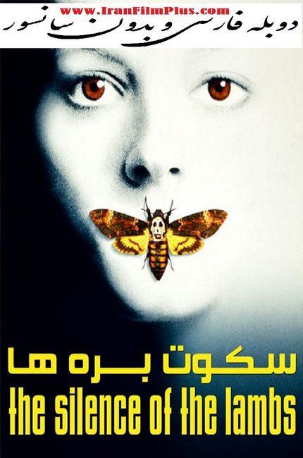 فیلم دوبله: سکوت بره ها 1991 The Silence of the Lambs