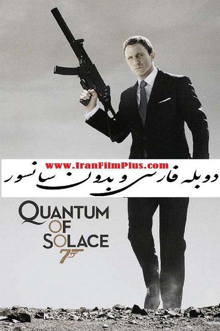 فیلم دوبله: جیمز باند - ذره ای آرامش (2008) Quantum of Solace