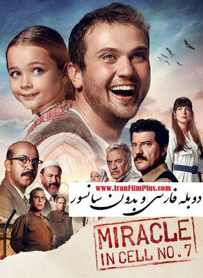 فیلم دوبله: معجزه در سلول 7 (2019) Miracle in Cell No. 7
