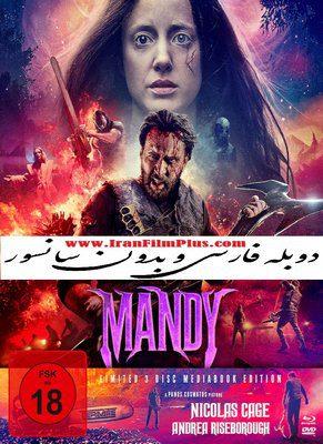 فیلم دوبله: مندی 2018 Mandy