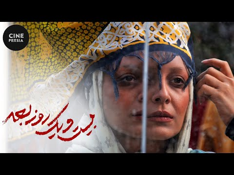 Film Irani 21 Rooz Bad   فیلم ایرانی  ۲۱ روز بعد