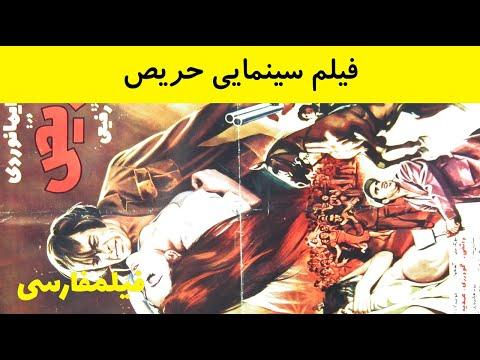 Haris - فیلم حریص