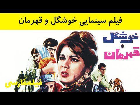 Khoshgel o Ghahreman - فیلم خوشگل و قهرمان