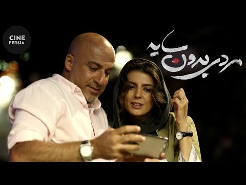 Film Irani Mardi Bedune Saye | فیلم ایرانی مردی بدون سایه
