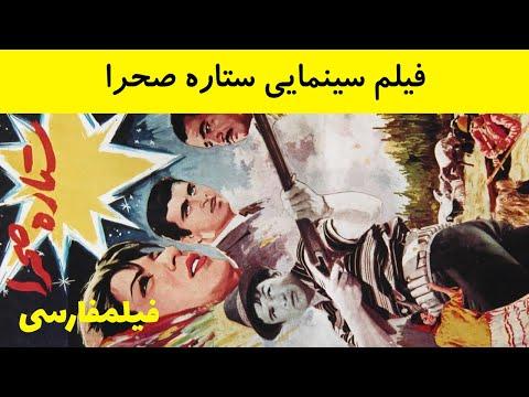 Setareye Sahra - فیلم ستاره صحرا