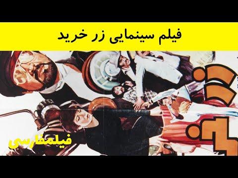 Zar Kharid - زر خرید