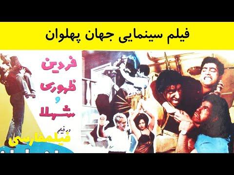 Jahan Pahlavan - فیلم جهان پهلوان