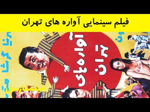 Avarehaye Tehran - فیلم آواره های تهران