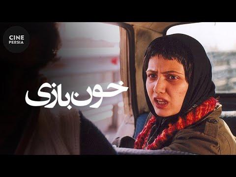 Film Irani Khoon Bazi  | فیلم ایرانی خون بازی