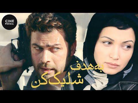 Film Irani Be Hadaf Shelik Kon | فیلم ایرانی به هدف شلیک کن