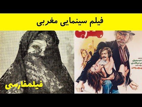 Maghrebi - فیلم مغربی