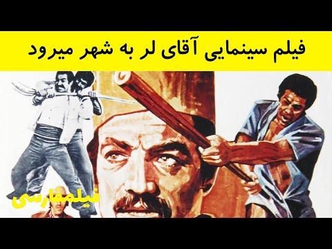 Aghaye Lor be Shahr Miravad - فیلم آقای لر به شهر می رود