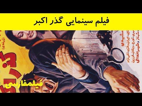 Gozare Akbar -فیلم گذر اکبر