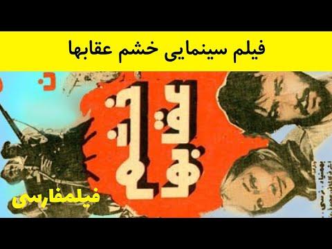 Khashme Oghabha - فیلم خشم عقابها