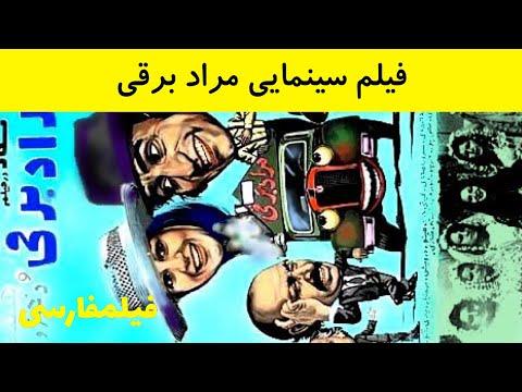 Morad Barghi va Haft Dokhtaroon - فیلم مراد برقی و هفت دخترون