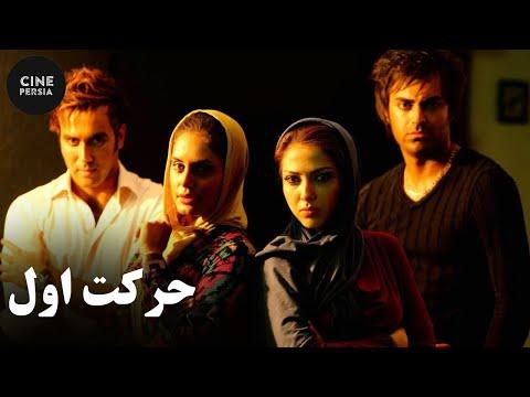 Film Irani Harekate aval | فیلم ایرانی  حرکت اول