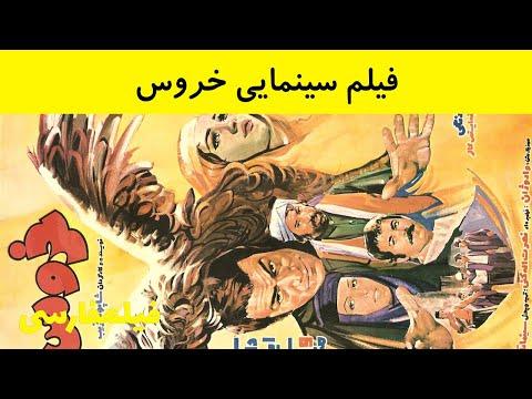 Khorous - فیلم خروس