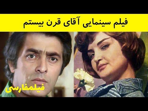Aghaye Gharne Bistom - فیلم آقای قرن بیستم