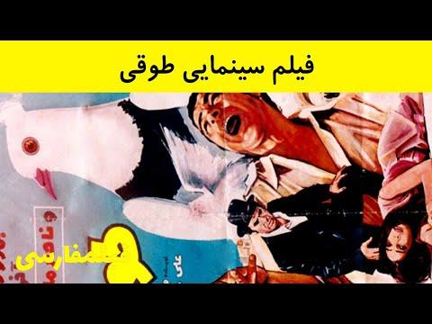 Toughi - فیلم طوقی