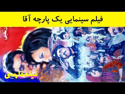 Yek Parcheh Agha - فیلم یک پارچه آقا