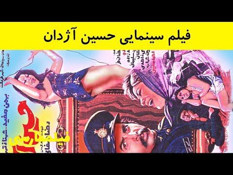 Hosein Ajdan - حسين آژدان