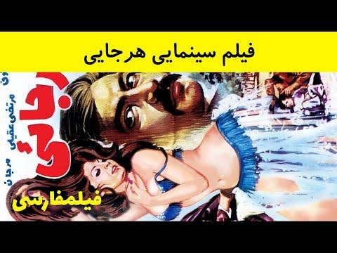 Harjaei - فیلم هرجایی