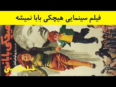 Hichki Baba Nemisheh - فیلم هیچکی بابا نمیشه