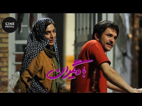 Film Irani Ba Digaran | فیلم ایرانی با دیگران
