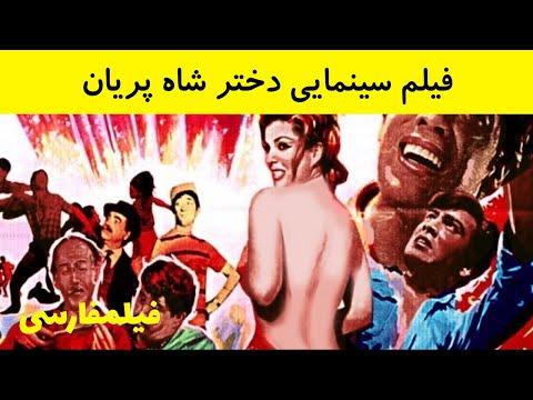 Dokhtare Shah Parioun - فیلم دختر شاه پریون