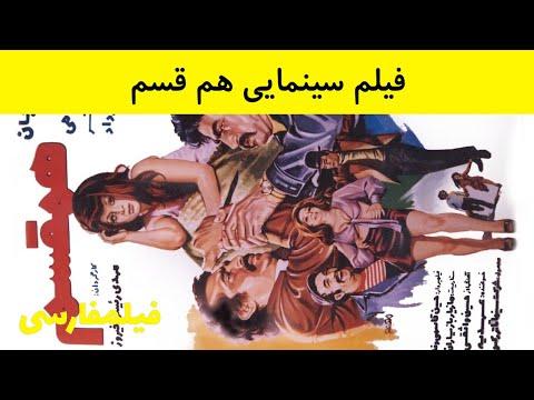 Ham Ghasam - فیلم هم قسم