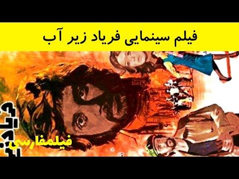 Faryad Zire Ab - فیلم فریاد زیر آب