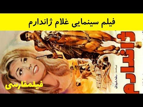 Gholam Jandarm - فیلم غلام ژاندارم