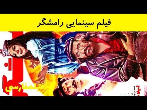 Rameshgar  - فيلم رامشگر
