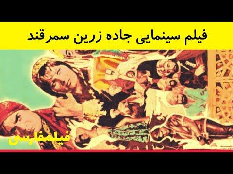Jaddeyeh Zarrine Samarghand - فیلم جاده زرین سمرقند