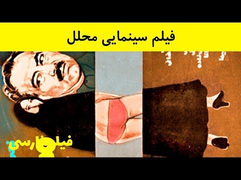 Mohalel - فیلم محلل