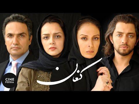 Film Irani Kanan | فیلم ایرانی کنعان