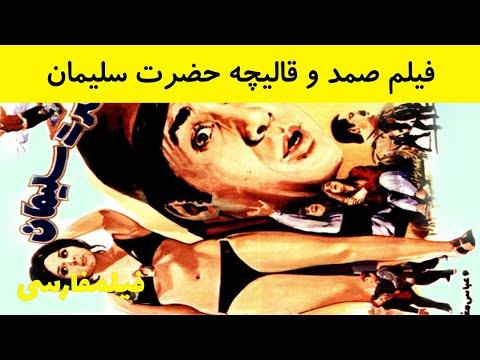 Samad va ghaliche Hazrate Soleiman - فیلم صمد و قالیچه حضرت سلیمان