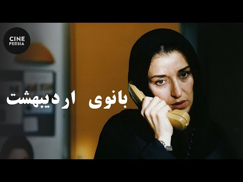 Film Irani  Banooye Ordibehesht |  فیلم ایرانی بانوی اردیبهشت