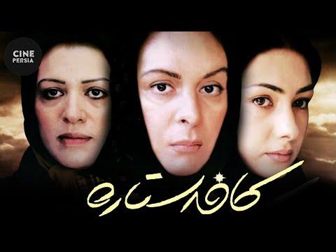Film Irani Cafe Setareh | فیلم ایرانی کافه ستاره
