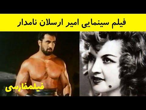 Amir Arsalan Namdar - فیلم امیر ارسلان نامدار